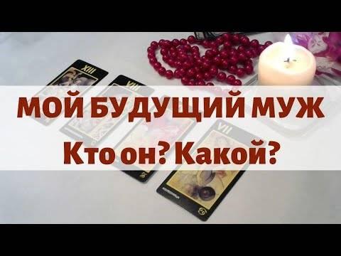 Онлайн гадание «кто будет моим мужем»