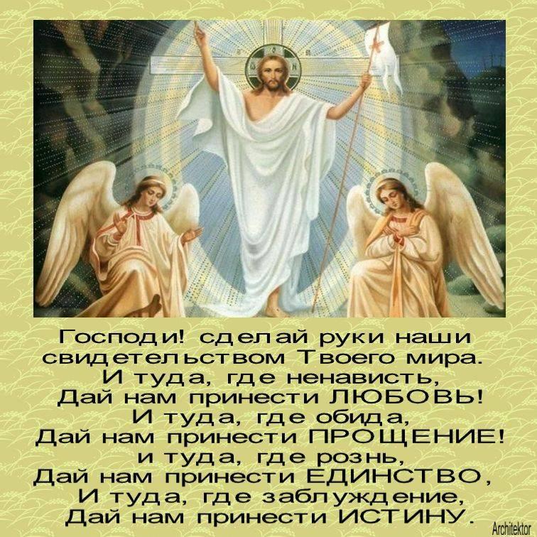 Утренние молитвы на русском языке: короткие, главные, сильные