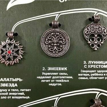 Славянские обереги: их значение, виды и особенности выбора
