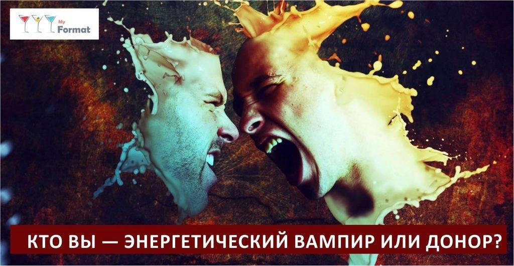 Энергетические доноры и вампиры, лярвы.