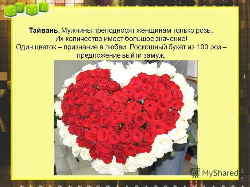Сколько роз дарить девушке и по какому поводу