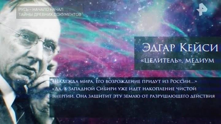 Пророчества спящего пророка эдгара кейси, что ждет россию в 2021 году