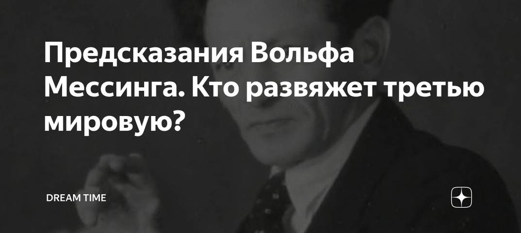 Обнародовано пророчество вольфа мессинга о новом правителе россии: когда наступит время перемен