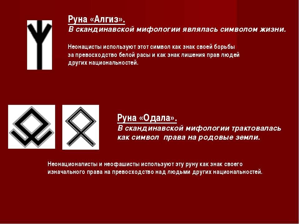 Руна одал (отал) - значение и описание, толкование и аналог у славян