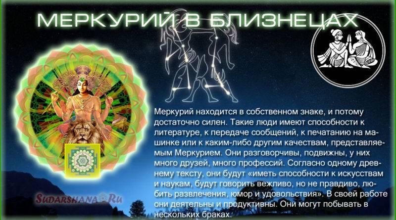 Дева - планета знака зодиака