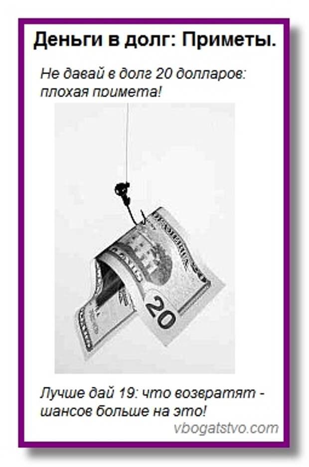 Как правильно давать деньги в долг, чтобы не потерять друзей и деньги? | investfuture
