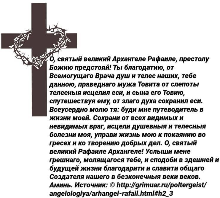 Мощная молитва на возврат энергии прощение - читать на русском