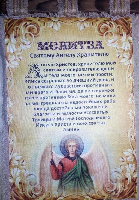 Как призвать своего ангела-хранителя и попросить о помощи?