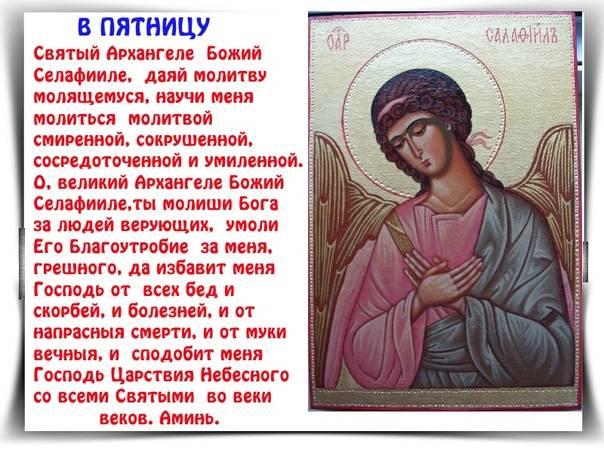Архангелу уриилу молитва, икона, в чем помогает