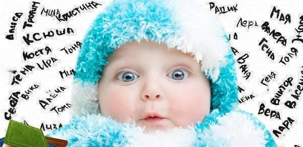 Как выбрать имя ребёнка – самый полный список имён