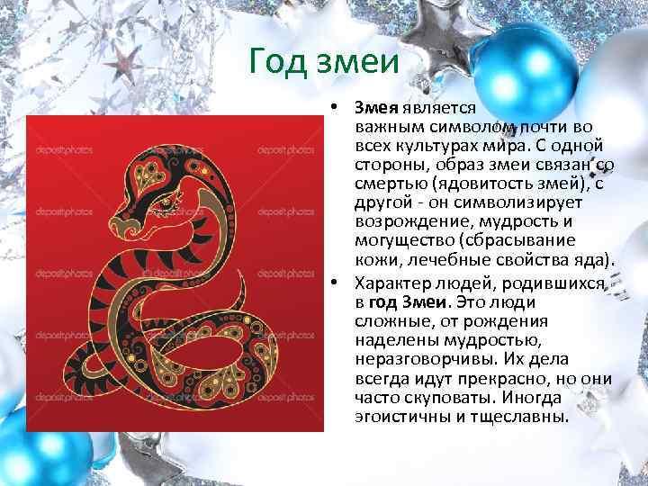 Совместимость людей знака змея с китайскими знаками зодиака