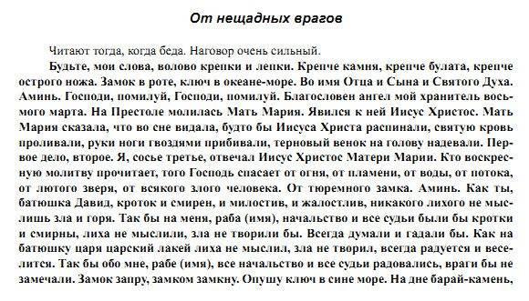Сильная молитва для наказания врагов и обидчиков - читать на русском