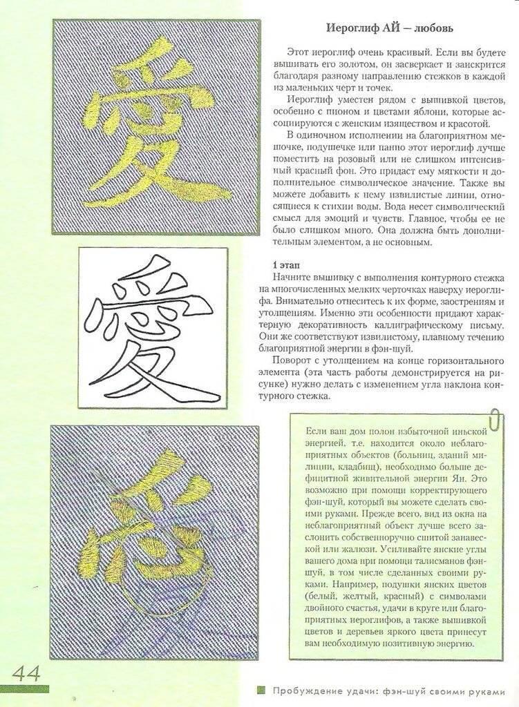 Магия узлов в фен-шуй — тайна символа, виды, правила расположения