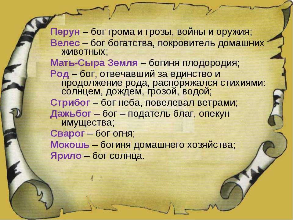 Славянские молитвы