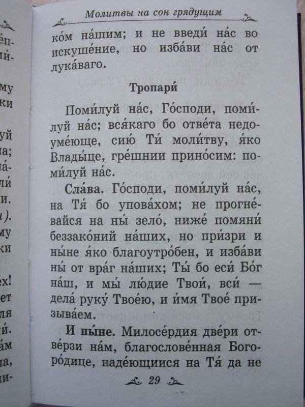 Вечерние молитвы: на сон грядущим - слушать и читать на русском языке