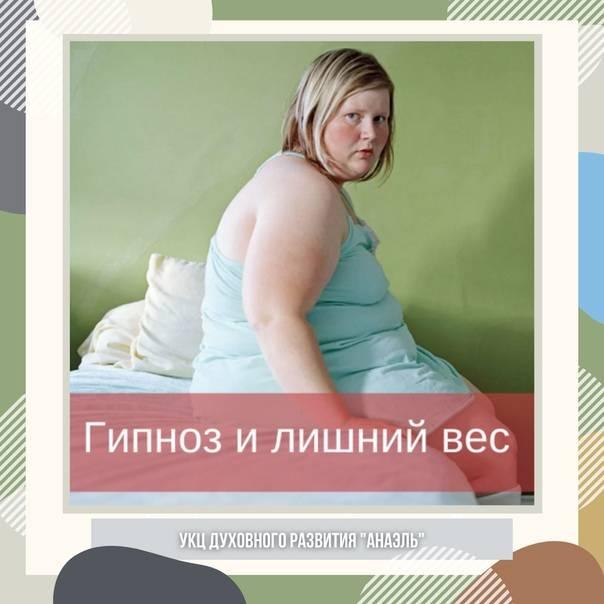 Помощь психотерапевта при похудении