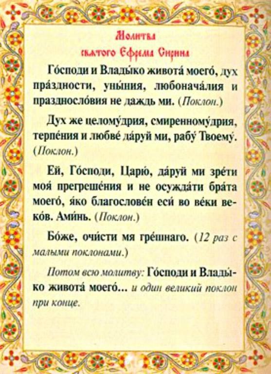 Молитва которая читается в великий пост | православный дом