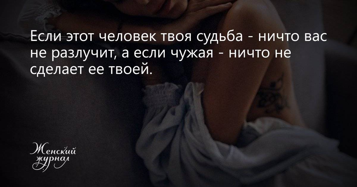 ᐉ как понять, подходит ли тебе мужчина? как понять, что это твой человек по судьбе? гадание, психология, эзотерика - mariya-mironova.ru
