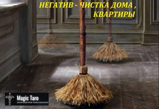 Тайный феншуй: как очистить дом от негативной энергии