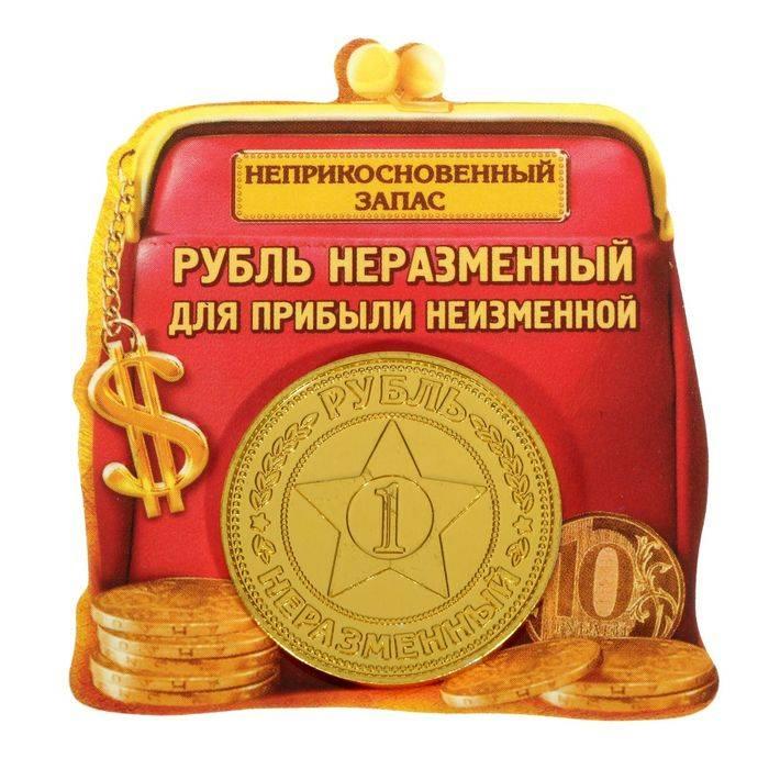 Как сделать неразменный рубль, заговор на привлечение богатства – как его сделать самостоятельно