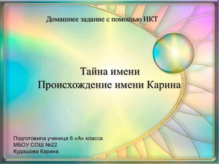 История и значение имени карина в православии