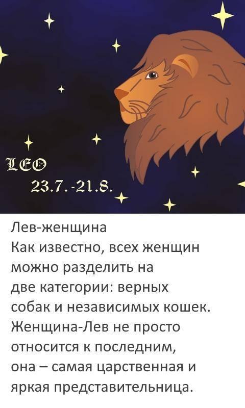 Женщина-лев: характеристика в любви и постели   знаки зодиака