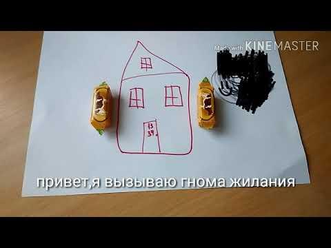 Как вызвать сладкого гномика — обряды для сладкоежек | xx-ru.ru