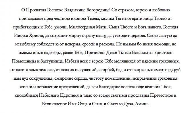 Молитва казанской божьей матери: текст на русском, о чем можно просить