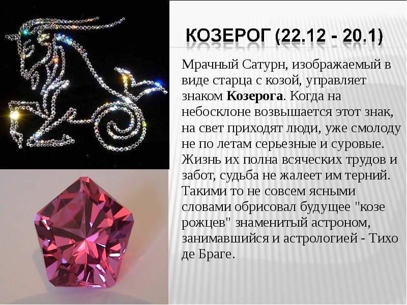 Камень талисман козерога: амулеты, обереги для женщин и мужчин по знаку зодиака