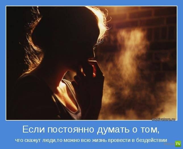 11 психологических приемов, которые помогут прекратить думать слишком много