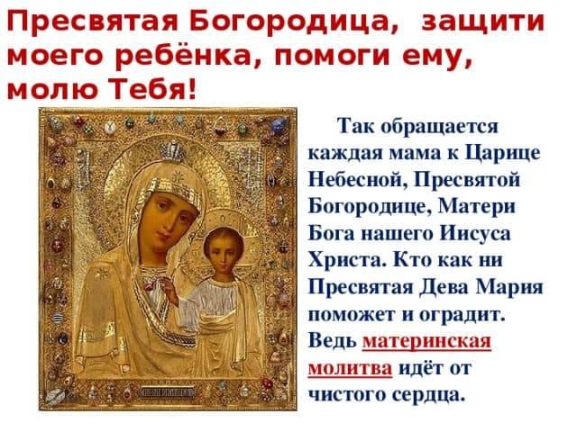 Молитва о детях: о здравии, о зачатии, о трудном ребенке, от сглаза при крещении, материнская защита, богородице, николаю чудотворцу.