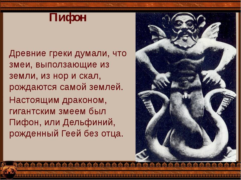 Г. стихии. мифология греков и римлян