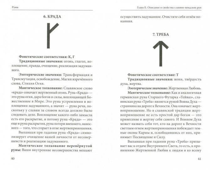 Славянские руны: как на них гадать и что они обозначают?