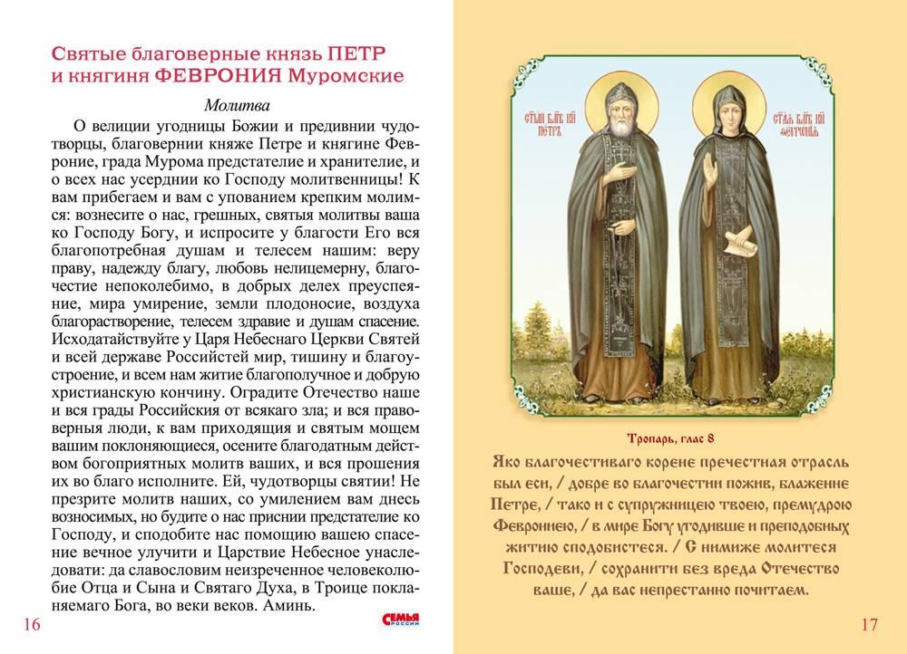Утверждена молитва святым петру и февронии (+текст)