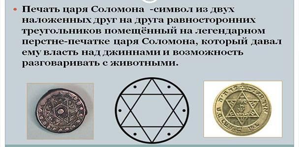 Кольцо соломона: что означает талисман и надпись на нем. притча о кольце