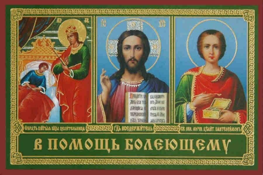 Молитва о здравии болящего, молитвы за болящих