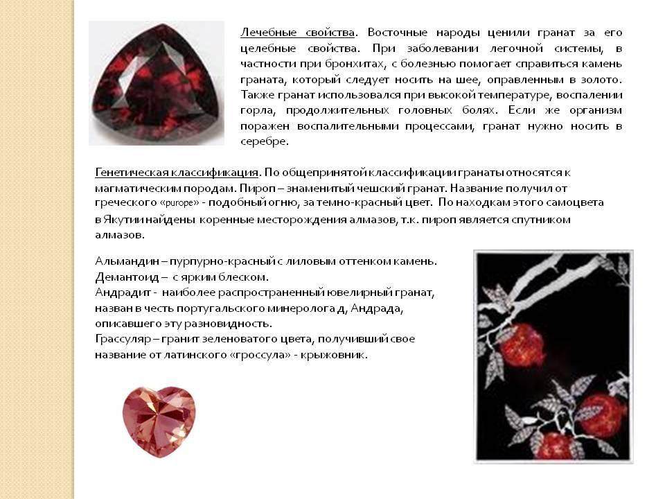 Камень гранат: описание, магические свойства, каким знакам зодиака подходит | знаки зодиака