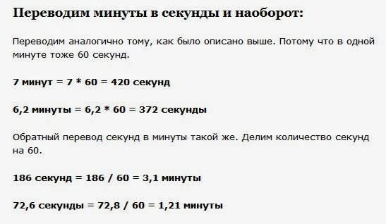 Единицы измерения времени. как перевести минуты в часы
