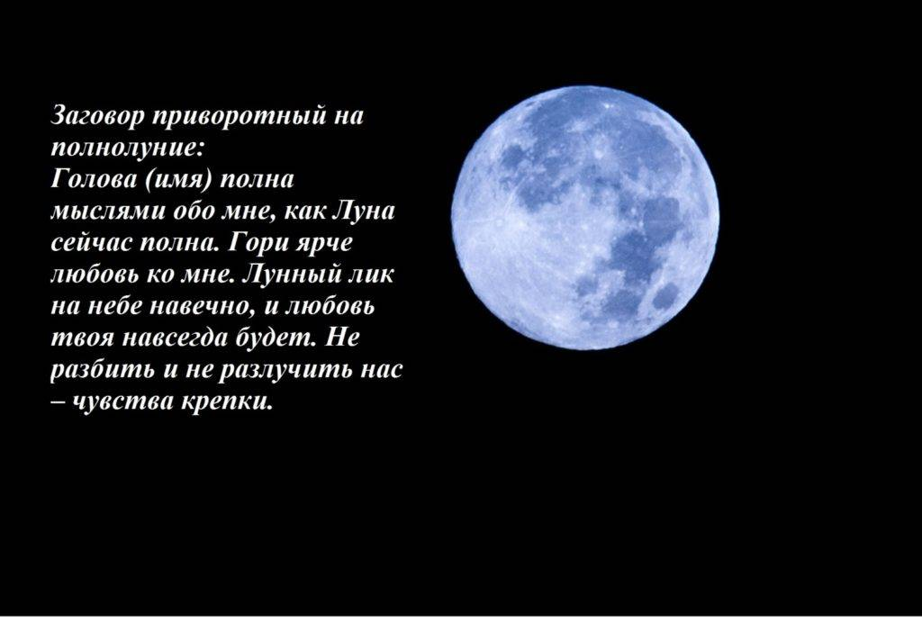Приворот на убывающую луну на любовь мужчины читать