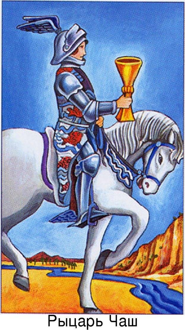 Рыцарь кубков (чаш) таро: значение в любви, отношениях, работе