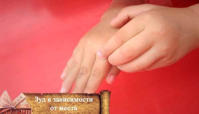 К чему чешется палец на левой руке – приметы, толкование по дням недели