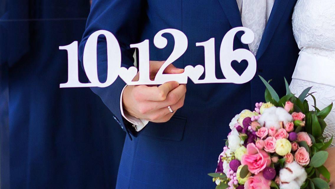 Благоприятные дни, месяцы и время для регистрации брака