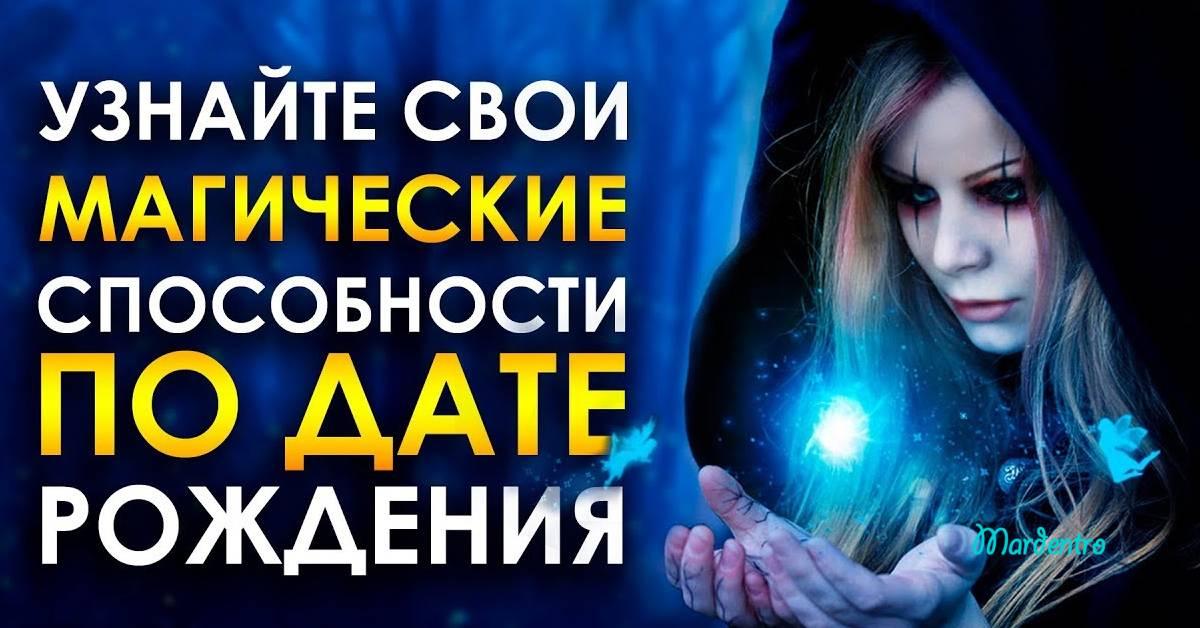 5 знаков на вашем теле, говорящих о том, что вы рождены ведьмой или колдуном :: инфониак
