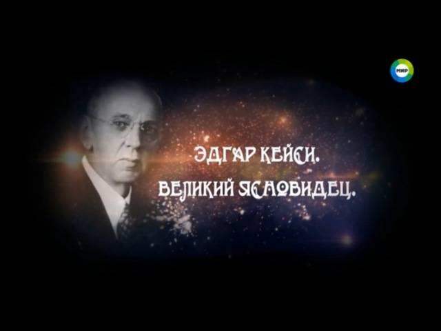 Что о будущем россии и мира говорил «спящий пророк» эдгар кейси