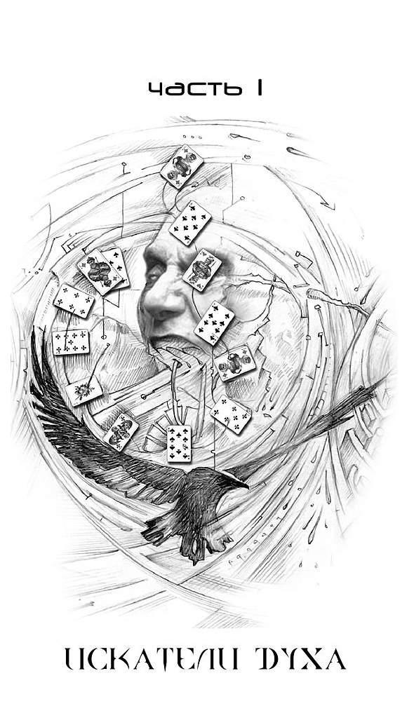 Андрей реутов «хакеры сновидений»: книга, аудиокнига, сюжет, отзывы, смысл, читать   кино под углом