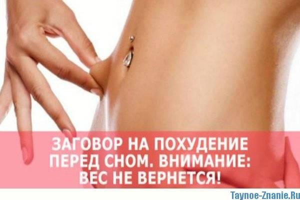 Приворот на похудения убрать жир