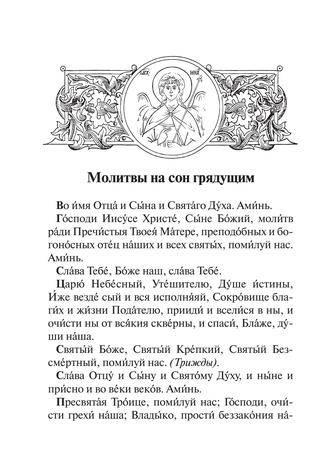 Молитвы на сон грядущим: короткие, слушать, читать, вечернее правило, на русском.