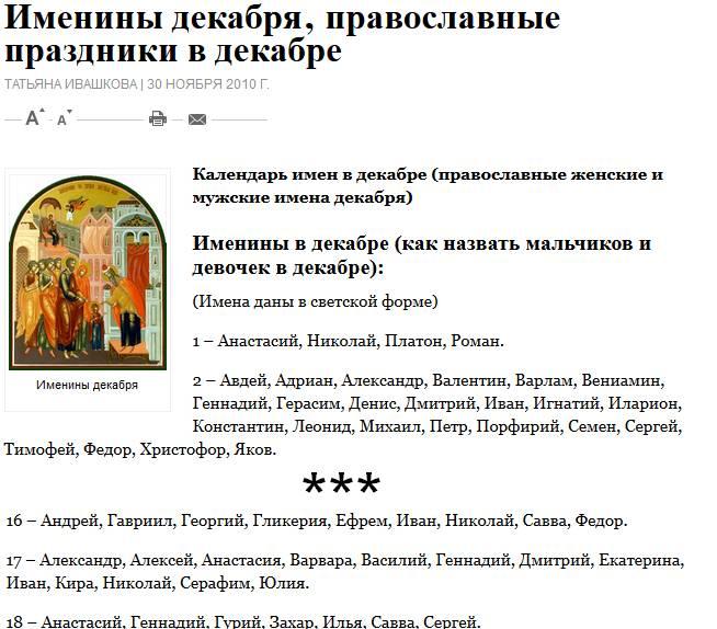 Роман церковное имя. именины романа по православному календарю. когда отмечают именины