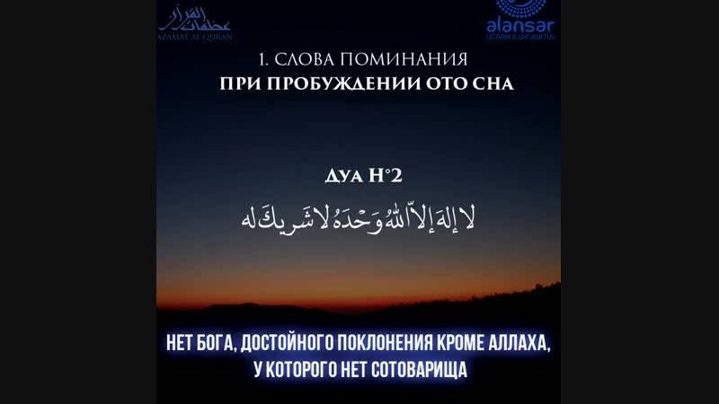 Дуа перед сном текст на русском, молитва на ночь мусульманская читать
