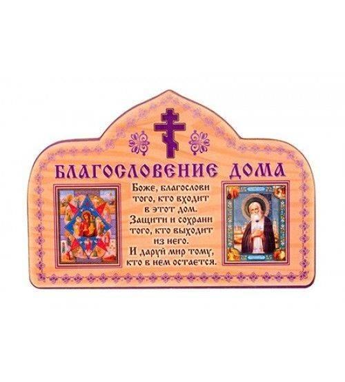 Иконы — главные обереги православного мира